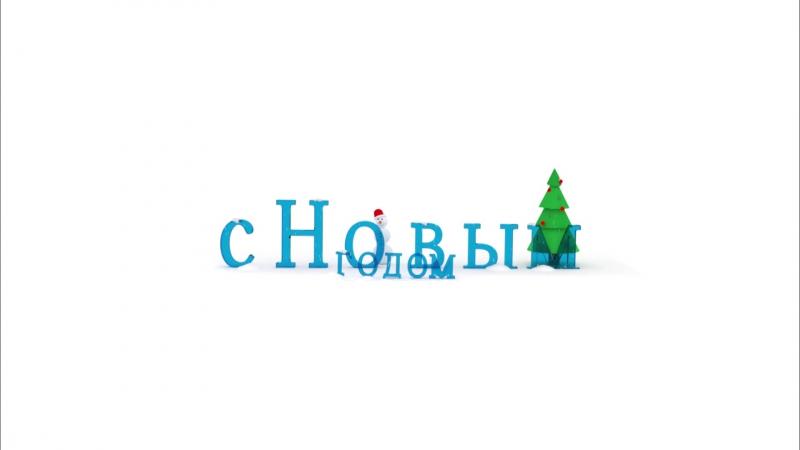 Поздравление от участников команды КВН