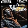 09.03 - Aurelio Voltaire - Opera (С-Пб)
