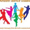 Anabel dance - танцы в ИЗМАЙЛОВО