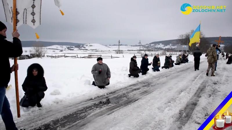 У Золочівському районі навколішки зустрічали загиблого воїна