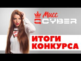 Победитель конкурса Мисс QCyber за репост.