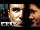 Боксер  The Boxer (1997)