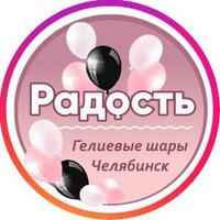 gelievye_shary_chelyabinsk