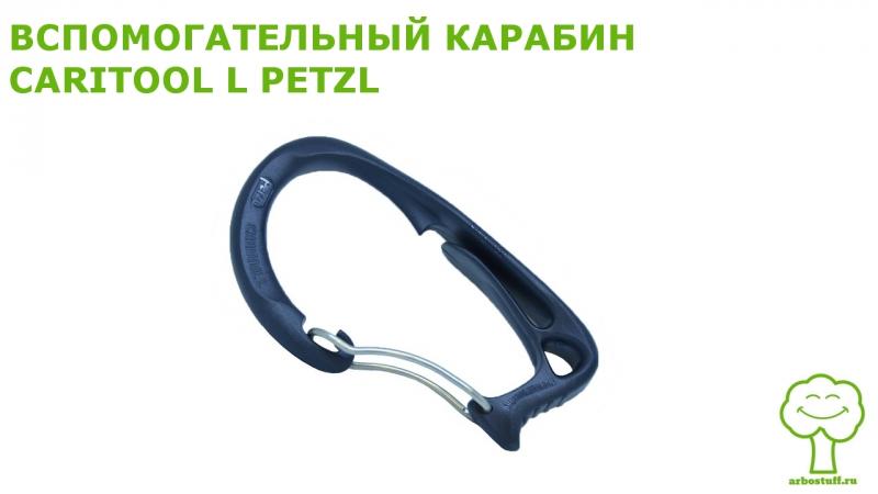 Вспомогательны карабин Caritool L Petzl