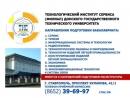 ТИС (ф) ДГТУ - РОЛИК