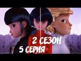 Леди Баг и Супер Кот 2 СЕЗОН 5 СЕРИЯ НА РУССКОМ (МОЯ ОЗВУЧКА)