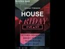 9 Февраля - HOUSE FRIDAY@ Malina Bar