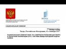 Подача заявок PCT. Докладчик г-жа Людмила Попова. Часть ПЕРВАЯ