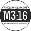 Молодежное движение Mission 3:16
