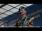 Пухов Владимир - Зелёнка (2 августа 2015г)
