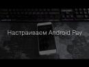 Как настроить Android Pay на Xiaomi