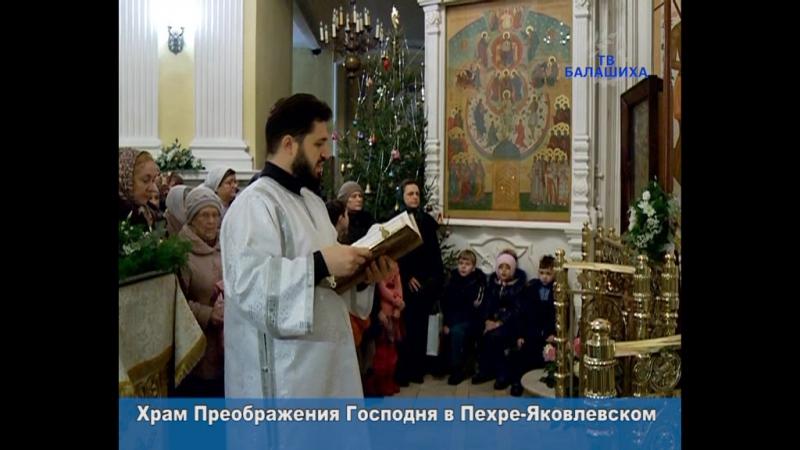 Рождественская служба в храме Преображения Господня.