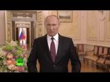 Владимир Путин поздравил российских женщин с 8 Марта