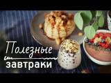 3 полезных завтрака [Рецепты Bon Appetit]