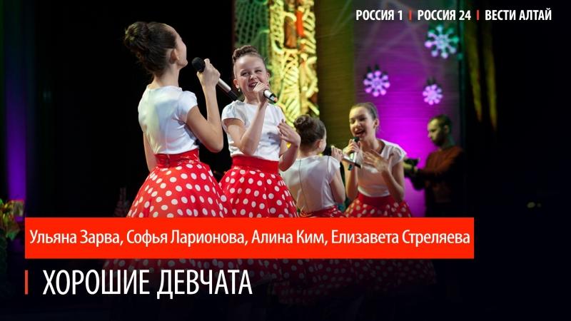 Хорошие девчата Ульяна Зарва Софья Ларионова Алина Ким Елизавета Стреляева