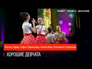 Хорошие девчата. Ульяна Зарва, Софья Ларионова, Алина Ким, Елизавета Стреляева