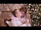 Катюша и Лёша. Wham Last Christmas