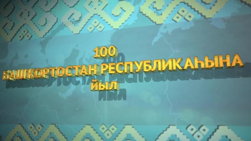 Башҡортостан Республикаһына - 100 йыл