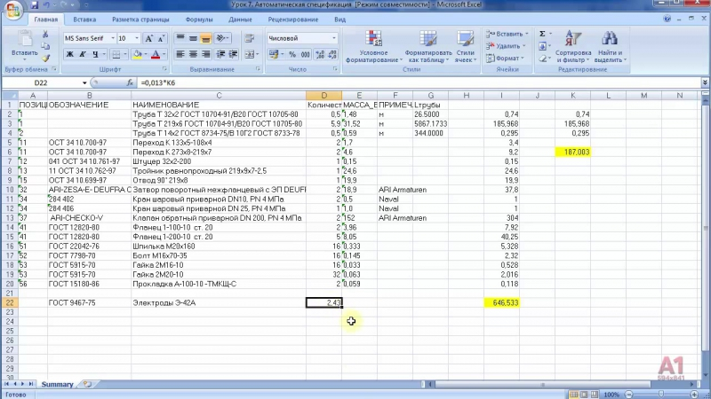 9 AutoCAD Автоматическая спецификация в Автокаде. Specification template