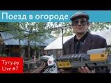 Железная дорога в огороде || Туту.ру Live #7
