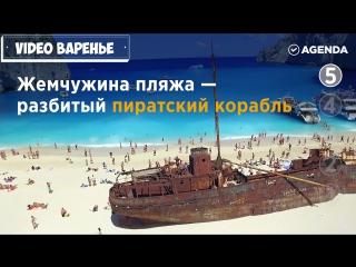 Лучшие пляжи мира (VIDEO ВАРЕНЬЕ)