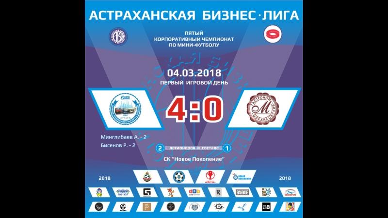Автомобилист УТТиСТ ГДА - Гастроном Михайловский (04-03-2018) 1 тайм