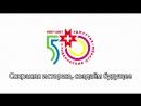 50-летие студенческих отрядов Удмуртии тизер