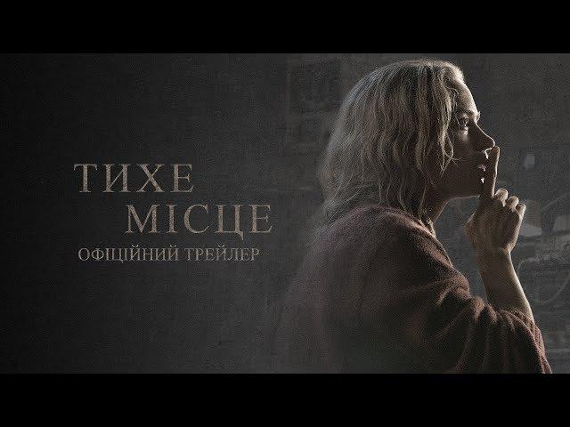 Тихе місце. Офіційний трейлер 2 (український)