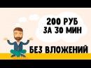 Очень легкий заработок в интернете без вложений 200 руб за 30 мин