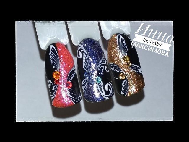 ❤ ЭКСПРЕСС дизайн ❤ БЛЕСТЯЩИЕ ноготки ❤ ВЕНЗЕЛЯ ❤ Дизайн ногтей гель лаком ❤