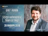 28.01.2018 Олег Попов Куда направлен твой взгляд