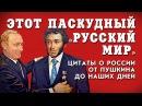 ЭТОТ ПАСКУДНЫЙ РУССКИЙ МИР (ЦИТАТЫ О РОССИИ ОТ ПУШКИНА ДО НАШИХ ДНЕЙ)