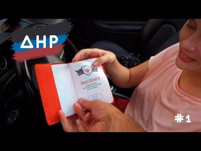 Как живёт свободный Донецк! Паспорт ДНР, реакция на обстрелы, туризм в Донецкую Н...