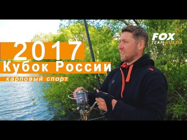 *** FOX TEAM RUSSIA *** Карповый спорт. Кубок России 2017.