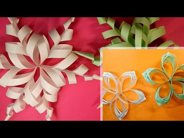 ОБЪЕМНЫЕ СНЕЖИНКИ ИЗ БУМАГИ❄ 3D Paper snowflakes handmade | Do it yourself