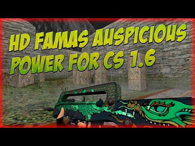 Модель HD Famas «Auspicious Power» для CS 1.6