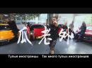 Тупые иностранцы. Китайский рэп об иностранцах в Китае.