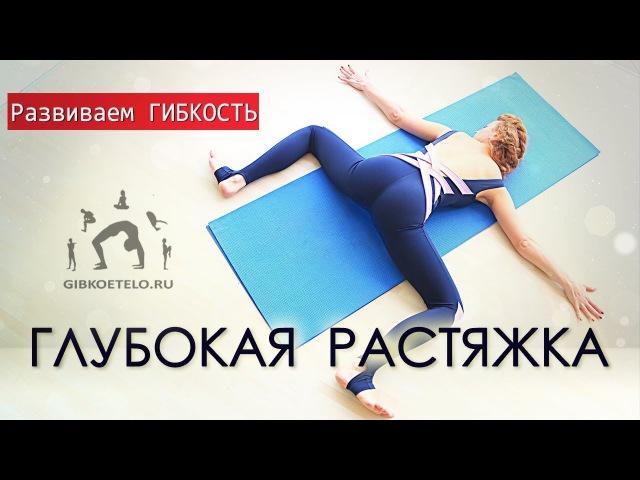 ГЛУБОКАЯ РАСТЯЖКА / Раскрытие тазобедренных суставов / Подготовка к поперечному шпагату
