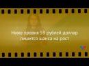 TeleTrade Курс рубля 20 11 2017 Ниже уровня 59 рублей доллар лишится шанса на рост