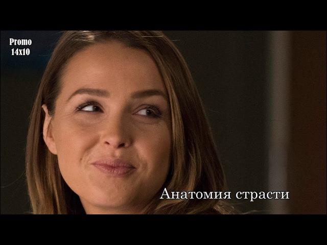 Анатомия страсти 14 сезон 10 серия - Промо с русскими субтитрами Grey's Anatomy 14x10 Promo