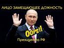 ШОК В РФ нет Президента и Председателя правительства Лицо замещающее должнос