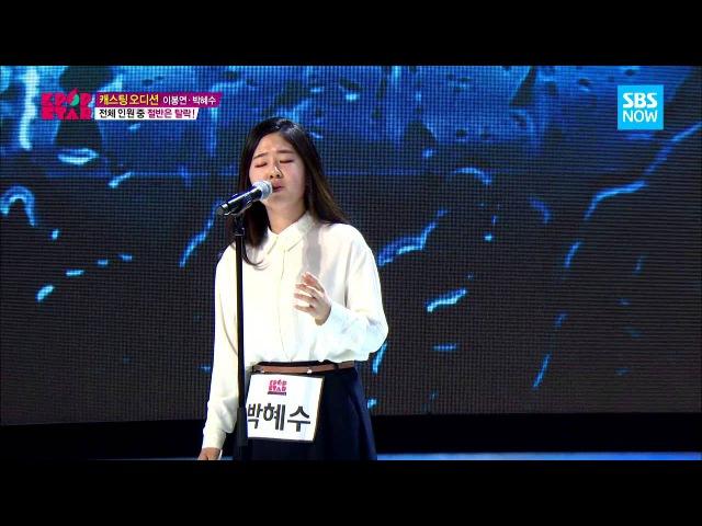 SBS [K팝스타] - 이봉연48149;혜수 '빗속에서'