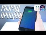 10 способов избавиться от быстрой разрядки iPhone и iPad на iOS 11