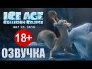 ОЗВУЧКА 18 (Ледниковый период: Столкновение неизбежно) I GOLUB