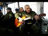 Армейские песни. Обычный автобус... Просто супер исполнение!! Russian Army Song