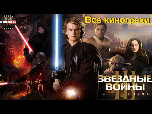 Все киногрехи Звёздные войны Эпизод III Месть ситхов