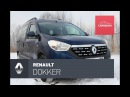 Renault Dokker тест драйв Всё у нас прекрасно