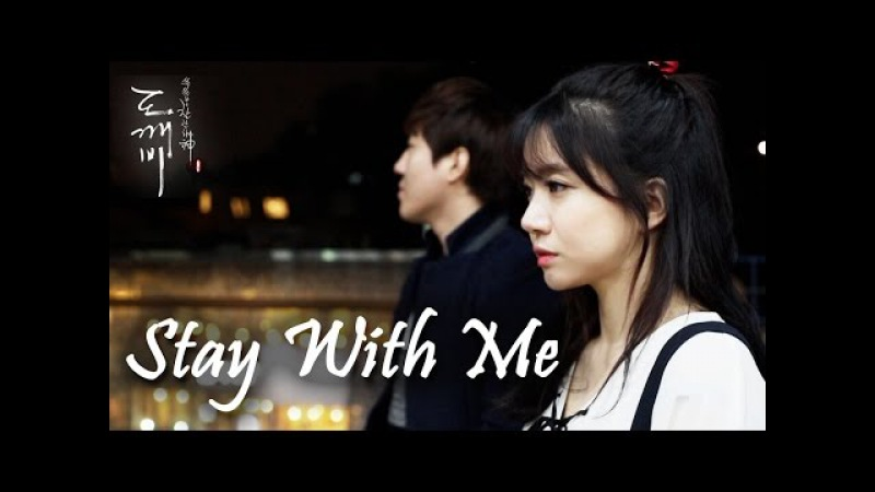 Stay with me (Goblin ost 도깨비 ost) Exo. chanyeol punch korean drama cover with 스캄ㅣ버블디아