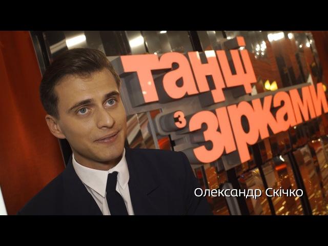 Олександр Скічко треба танцювати не смішно, а більш професійно