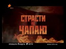 Страсти по Чапаю- Трейлер - на ICTV с 4 марта